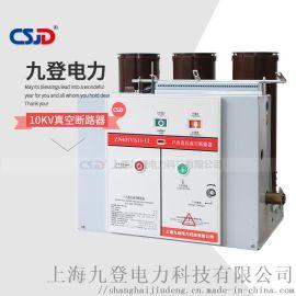 ZN63A(VS1)-12户内高压真空断路器固定式