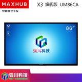 MAXHUB X3旗舰版86英寸视频会议一体机