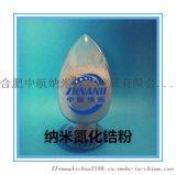供應耐熱耐磨材料 納米氮化   中航納米