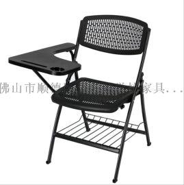 厂家直销带写字板折叠会议椅,一体椅塑料透气靠背椅