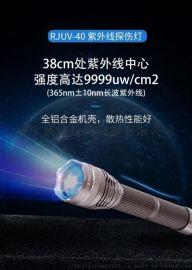 儒佳RJUV-40紫外线探伤灯 探伤用黑光灯