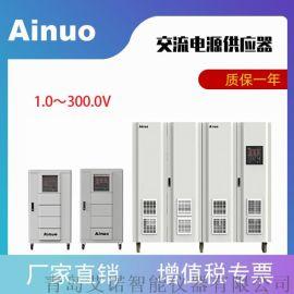交流电源供应器ANFC系列