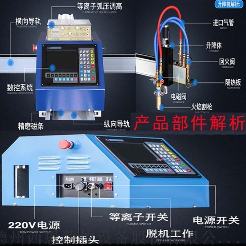 直销高精度便携式数控切割机 单火焰数控切割机
