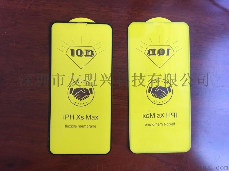 手机保护膜,PMMA柔性玻璃膜,