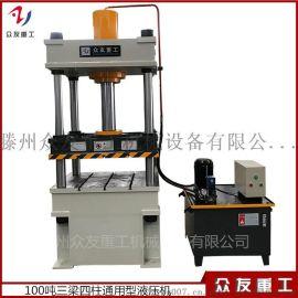 100吨三梁四柱液压机常规油压机通用型压力机