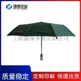 廣告雨傘定做、廣告禮品傘定做廠家、上海雨傘製作工廠