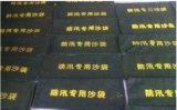 西安防汛沙袋厂家咨询13991912285