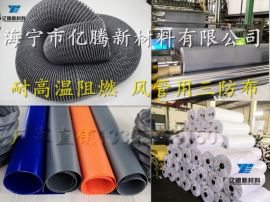 厂家直销尼龙布夹网布风管耐高温阻燃伸缩通风管面料