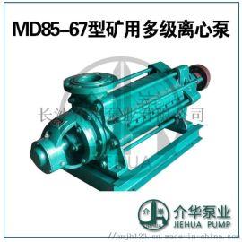 长沙水泵厂D85-67系列矿用多级泵