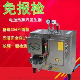 72KW电加热蒸汽发生器的控制原理和适用范围