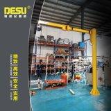 DESU德速PJB-ZB型125KG小型折臂吊