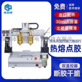 热熔胶点胶机硅胶打胶机PUR热熔胶涂胶机全自动灌胶机滴胶