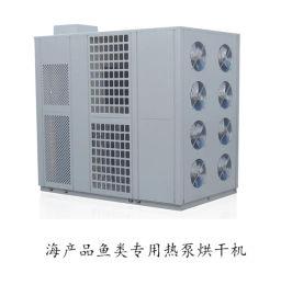 零食高温节能热泵烘干机