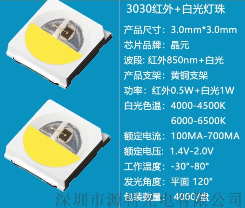 3030雙杯雙色850NM+白光
