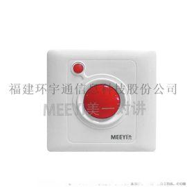 MEEYI美一防水报警分机一键求助呼叫取消防潮