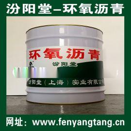 环氧沥青、适用于工业防水防潮防腐蚀工程