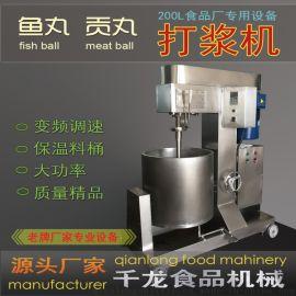 鱼丸肉丸打浆机150公斤200L,火锅料食品变频调速打浆机厂家直销