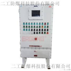 二工防爆危险场所在线监测不锈钢正压型防爆配电柜