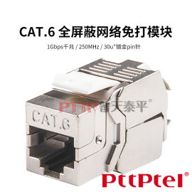 六类屏蔽模块 CAT6网络模块 RJ45模块
