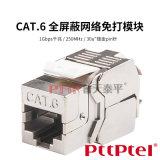 六類遮罩模組 CAT6網路模組 RJ45模組