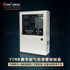 YTRB型气体报警控制器