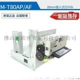 嵌入式T80憑條熱敏列印模組