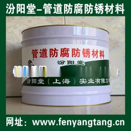 供应、管道防腐防锈材料、管道防腐防锈涂料
