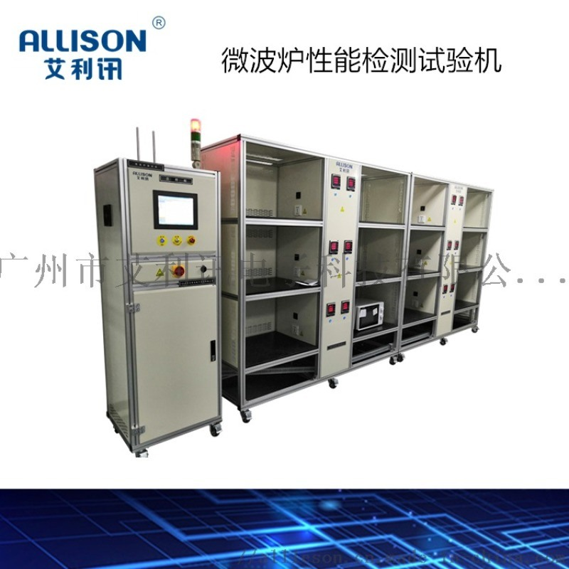 微波炉整机性能检测设备