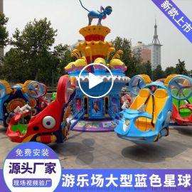 儿童游乐场大型游乐设备 蓝色星球 自控飞机设施