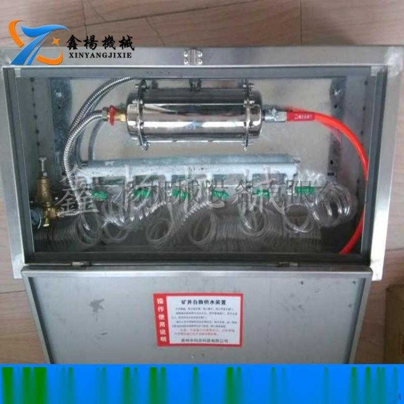 矿用救援设备KGS-2供水自救装置
