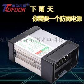 12V200W户外防雨LED开关电源