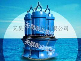 防洪排涝大流量QZB潜水轴流泵(潜水混流泵)生产厂家