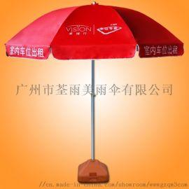 荃雨美伞业广告太阳伞定做