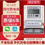 单相智能预付费插卡电表IC卡  小区物业电表