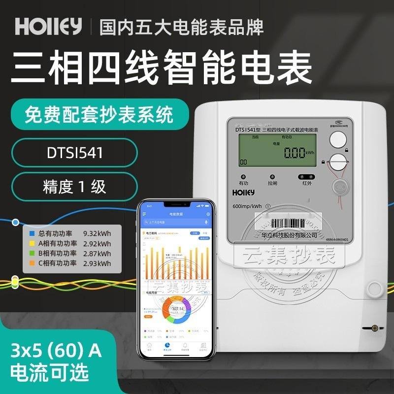 杭州华立三相电力载波电表DTSI541远程抄表电表