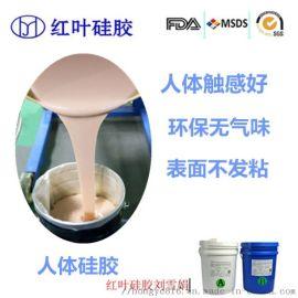 硅胶成人用品原材料厂家   液态人体硅胶