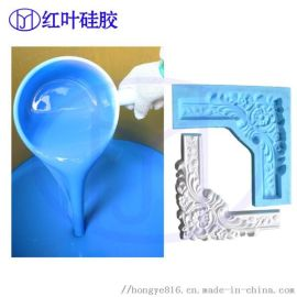 水泥制品矽膠,液体矽膠,模具矽膠