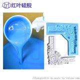 水泥製品矽膠,液體矽膠,模具矽膠