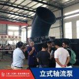 广东1200ZLB-315KW立式轴流泵制造商