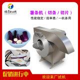 TS-Q128型切薯条机 高产量木瓜芋头切条机