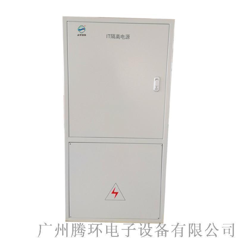 騰環6KW隔離電源配電櫃含絕緣監測報