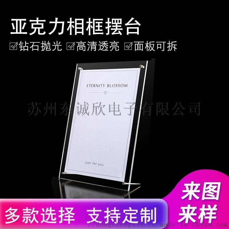 亞克力相框擺臺A3框水晶有機玻璃A4獎狀證書框