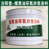 煤焦油环氧砂浆涂料、抗水渗透、煤焦油环氧砂浆涂料