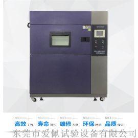 爱佩科技AP-CJ 三槽式高低温冲击试验箱