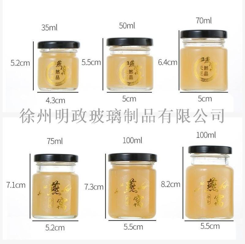 燕窝瓶密封玻璃罐食品级透明小号无铅便携带盖蜂蜜