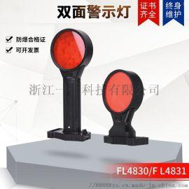 LED磁吸便携双面警示灯