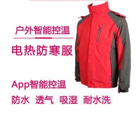 户外智能控温电热保暖服