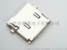 micro sd3.0卡座 连接器——摩凯