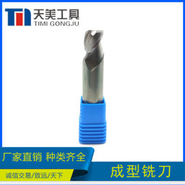 天美直供 成型铣刀 硬质合金 CNC数控刀具