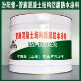 管廊混凝土结构防腐防水涂料、生产销售、涂膜坚韧